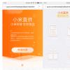 介绍小米直供平台在哪及小米MIUI支持微信指纹支付吗