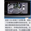 讲解下2018款传祺GS4全景影像功能介绍及2018款传祺GS4远程操控使用及功能体验